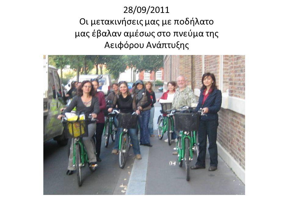 28/09/2011 Οι μετακινήσεις μας με ποδήλατο μας έβαλαν αμέσως στο πνεύμα της Αειφόρου Ανάπτυξης