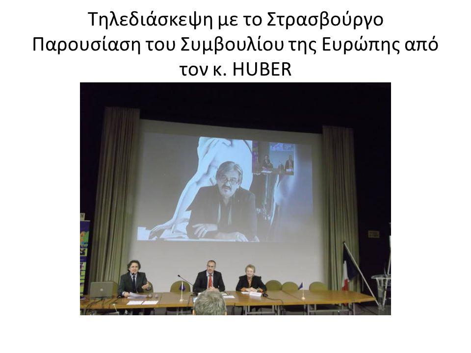 Τηλεδιάσκεψη με το Στρασβούργο Παρουσίαση του Συμβουλίου της Ευρώπης από τον κ. HUBER
