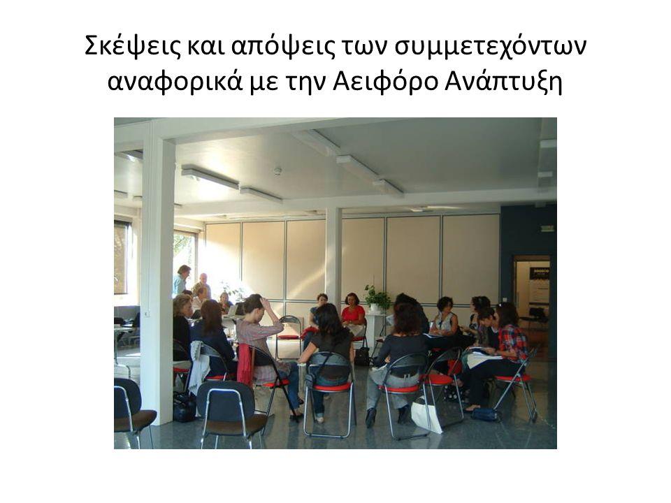 Σκέψεις και απόψεις των συμμετεχόντων αναφορικά με την Αειφόρο Ανάπτυξη