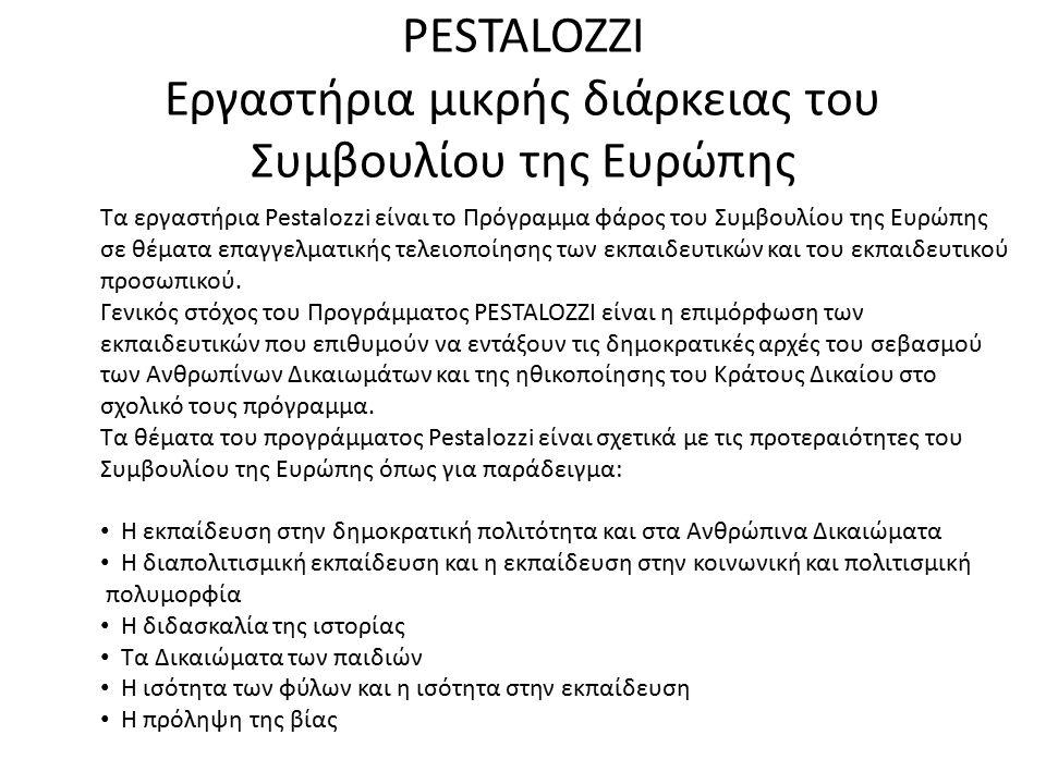 PESTALOZZI Εργαστήρια μικρής διάρκειας του Συμβουλίου της Ευρώπης Τα εργαστήρια Pestalozzi είναι το Πρόγραμμα φάρος του Συμβουλίου της Ευρώπης σε θέμα