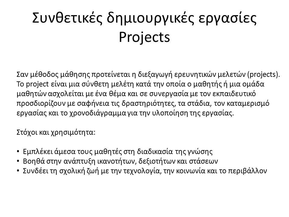 Συνθετικές δημιουργικές εργασίες Projects Σαν μέθοδος μάθησης προτείνεται η διεξαγωγή ερευνητικών μελετών (projects). To project είναι μια σύνθετη μελ