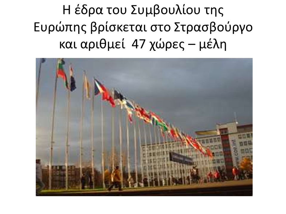 Η έδρα του Συμβουλίου της Ευρώπης βρίσκεται στο Στρασβούργο και αριθμεί 47 χώρες – μέλη