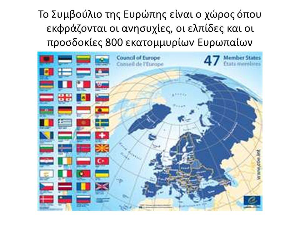 Τα σύμβολα του Συμβουλίου της Ευρώπης Η ευρωπαϊκή σημαία με τα 12 χρυσά αστέρια σε φόντο μπλε επιλέχθηκε από το Συμβούλιο της Ευρώπης το 1955.