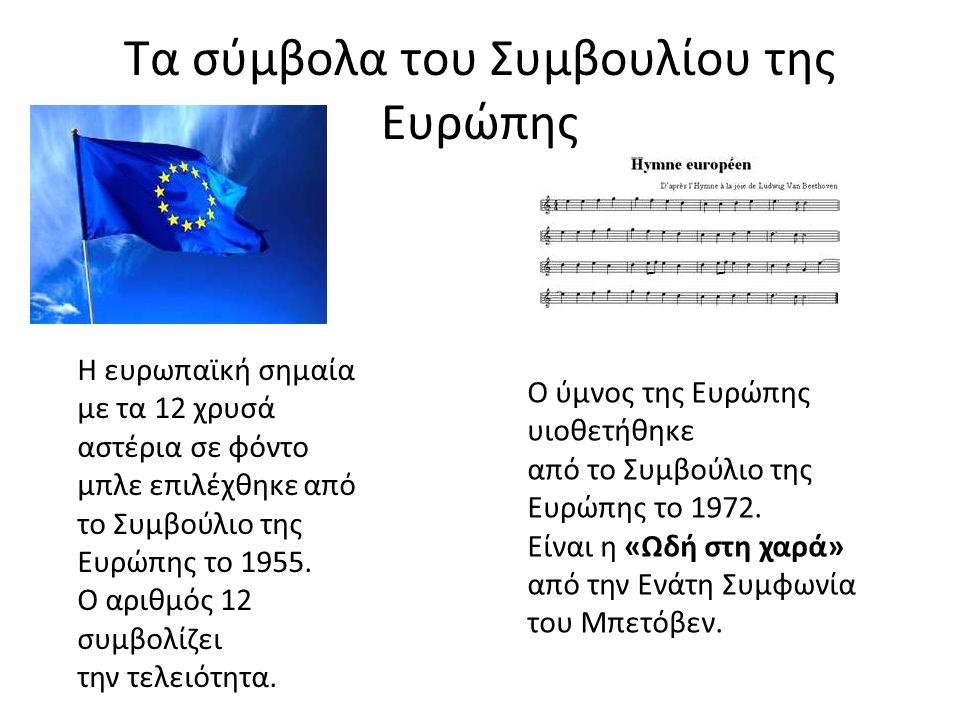 Τα σύμβολα του Συμβουλίου της Ευρώπης Η ευρωπαϊκή σημαία με τα 12 χρυσά αστέρια σε φόντο μπλε επιλέχθηκε από το Συμβούλιο της Ευρώπης το 1955. Ο αριθμ