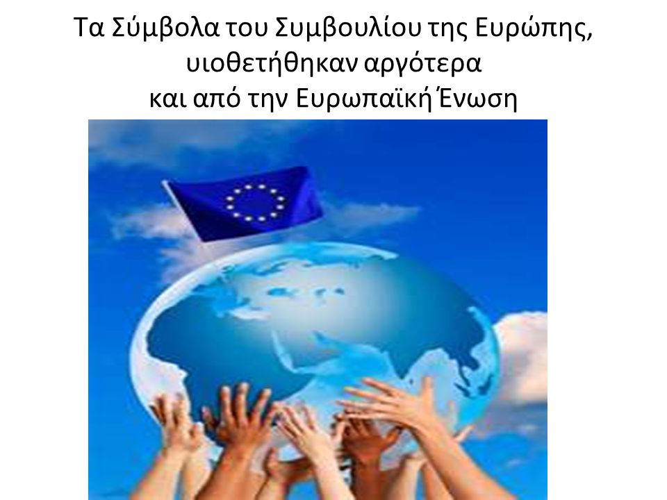 Τα Σύμβολα του Συμβουλίου της Ευρώπης, υιοθετήθηκαν αργότερα και από την Ευρωπαϊκή Ένωση