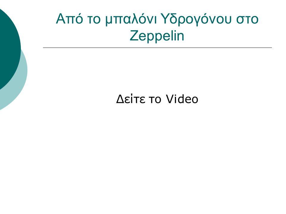 Από το μπαλόνι Υδρογόνου στο Zeppelin Δείτε το Video