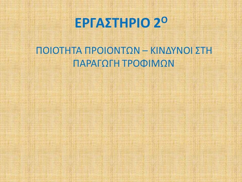 ΠΡΟΙΟΝΤΑ ΘΕΡΜΟΚΡΑΣΙΑ ΣΧΕΤΙΚΗ ΥΓΡΑΣΙΑ ΔΙΑΡΚΕΙΑ ΑΠΟΘΗΚΕΥΣΗΣ ( ο C) (%) (εβδομάδες) Βερίκοκα -1 85-90 2-4 Κεράσια -1 έως 0 85-90 1-2 Αχλάδια -1,5 έως 1 88-92 4-24 Μήλα -1,5 έως 3,5 85-90 4-32 Πορτοκάλια 4 έως 6 85-90 8-10 Λεμόνια 10,5 έως 15 85-90 4-16 Μπανάνες 14 έως 16 85-90 1-2 Κρεμμύδια -3 έως 0 70-75 24 Μπιζέλια -0,5 έως 0 85-90 1-2 Καρότα -0,5 έως 1 90-95 16-24 Λάχανο 0 90-95 8-16 Ντομάτα πράσινη 13-20 80-85 3-5 Μαρούλι 0 90-95 2-3 Πατάτα 4,5 έως 10 85-90 16-32