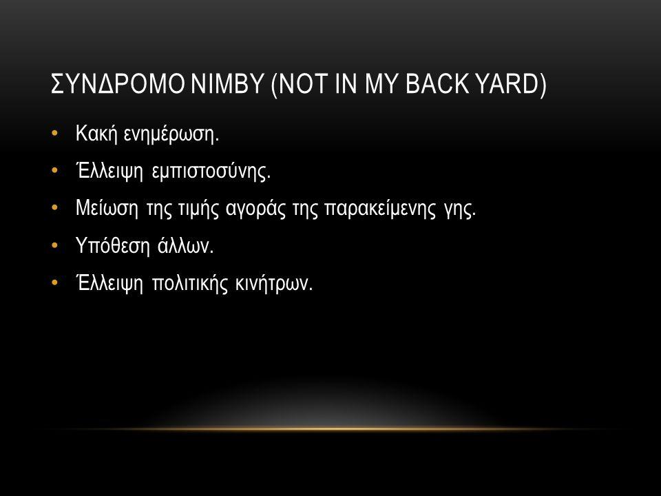 ΣΥΝΔΡΟΜΟ NIMBY (NOT IN MY BACK YARD) Κακή ενημέρωση.