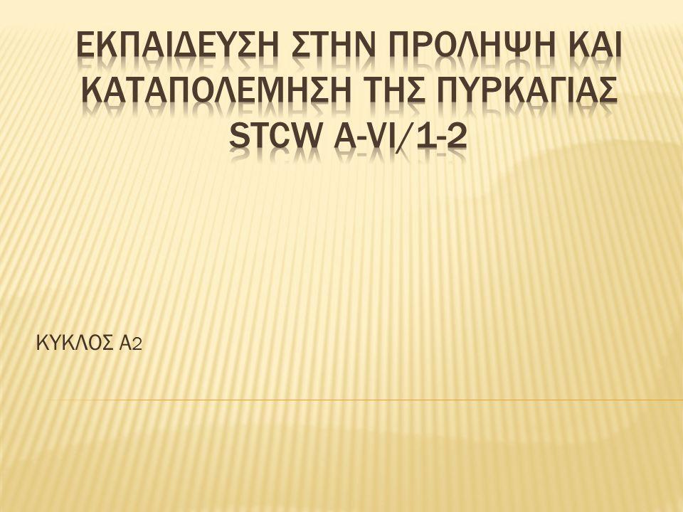 ΚΥΚΛΟΣ Α 2