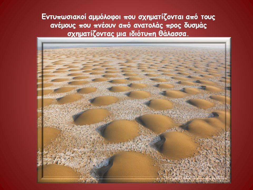 Εντυπωσιακοί αμμόλοφοι που σχηματίζονται από τους ανέμους που πνέουν από ανατολάς προς δυσμάς σχηματίζοντας μια ιδιότυπη θάλασσα.