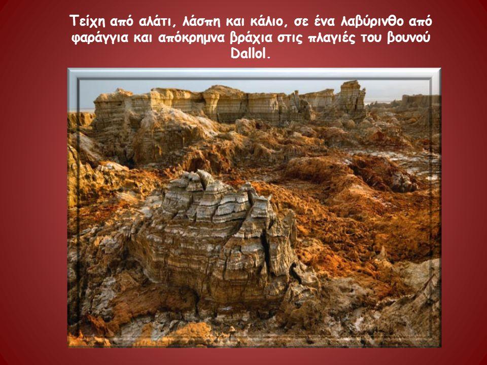 Τείχη από αλάτι, λάσπη και κάλιο, σε ένα λαβύρινθο από φαράγγια και απόκρημνα βράχια στις πλαγιές του βουνού Dallol.