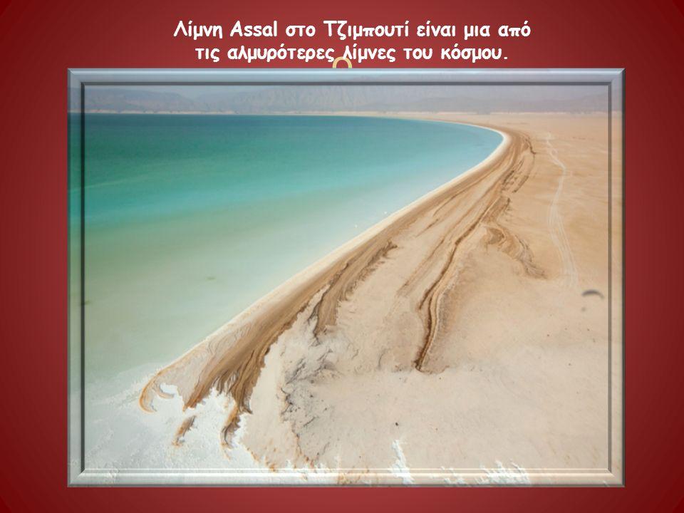 ρ Λίμνη Assal στο Τζιμπουτί είναι μια από τις αλμυρότερες λίμνες του κόσμου.
