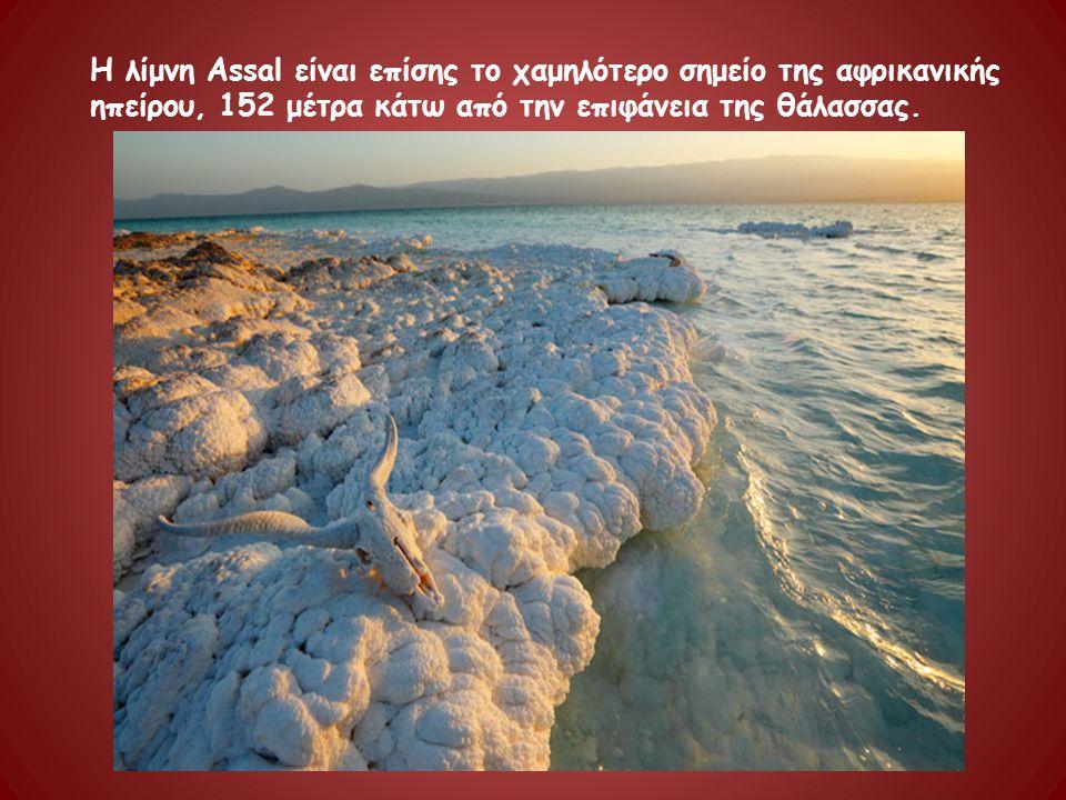 Η λίμνη Assal είναι επίσης το χαμηλότερο σημείο της αφρικανικής ηπείρου, 152 μέτρα κάτω από την επιφάνεια της θάλασσας.