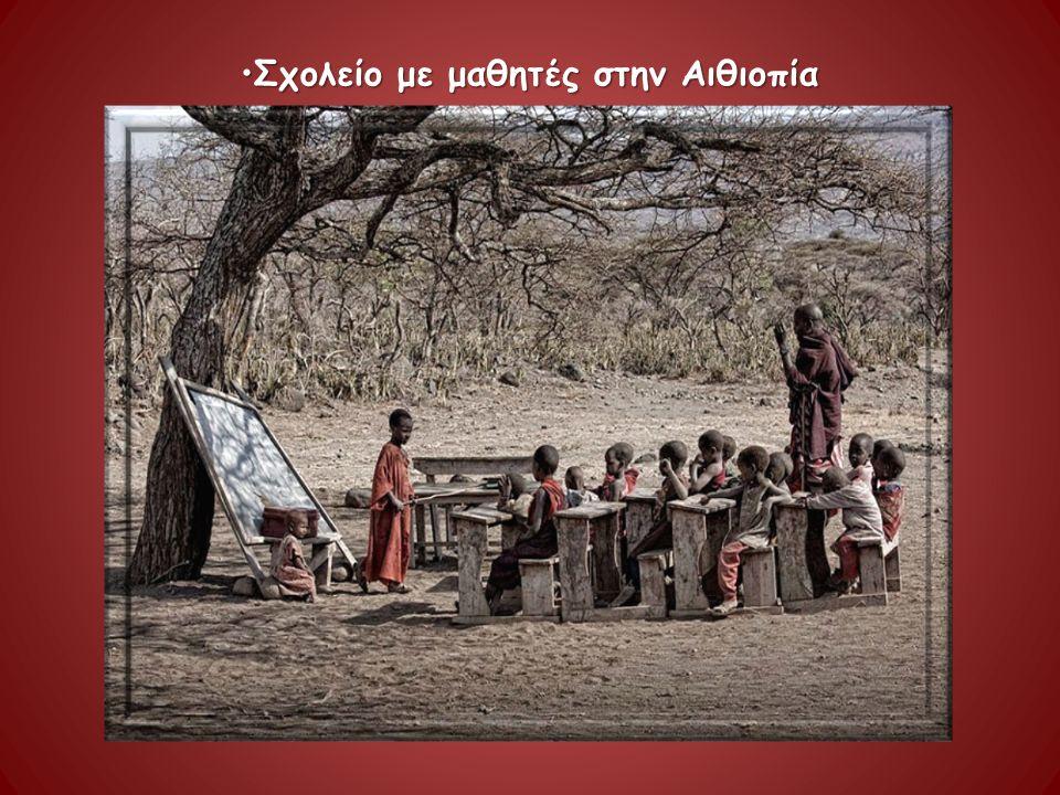 Σχολείο με μαθητές στην ΑιθιοπίαΣχολείο με μαθητές στην Αιθιοπία