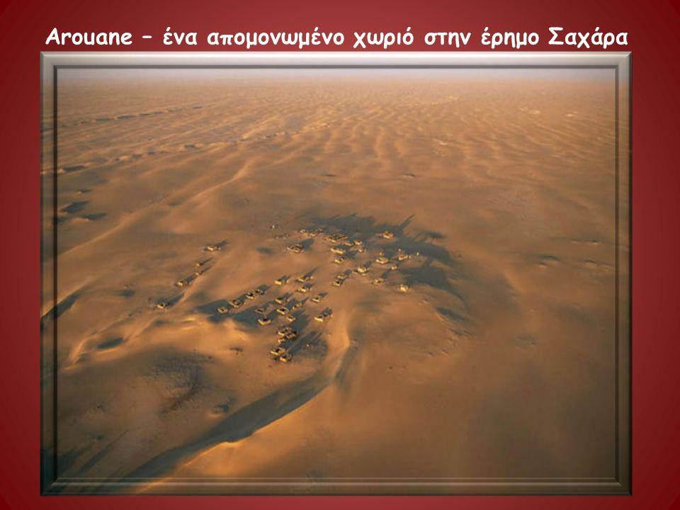 Arouane – ένα απομονωμένο χωριό στην έρημο Σαχάρα