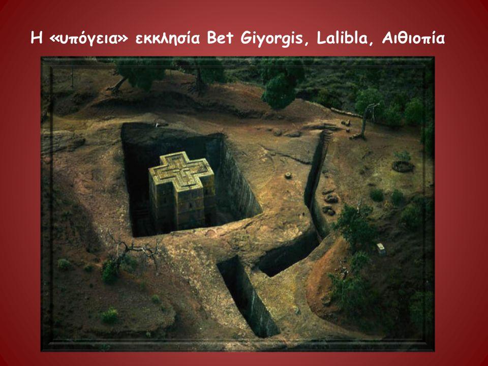 Η «υπόγεια» εκκλησία Bet Giyorgis, Lalibla, Αιθιοπία