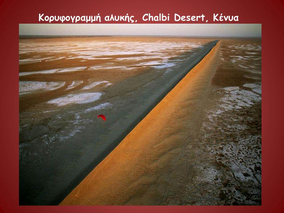 Κορυφογραμμή αλυκής, Chalbi Desert, Κένυα