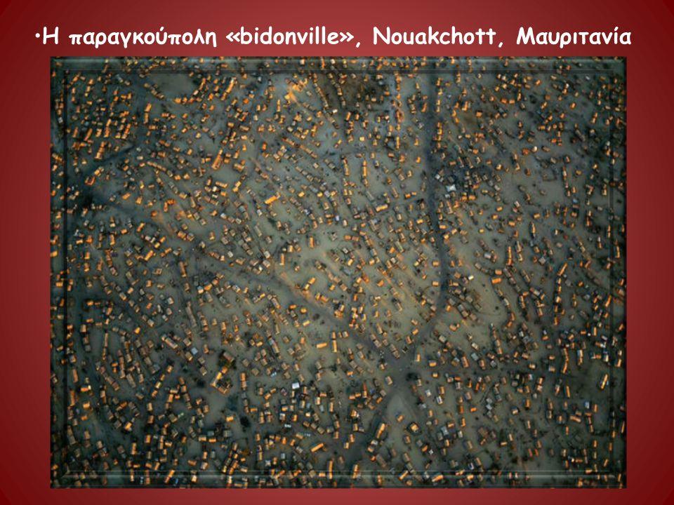 Η παραγκούπολη «bidonville», Nouakchott, Μαυριτανία