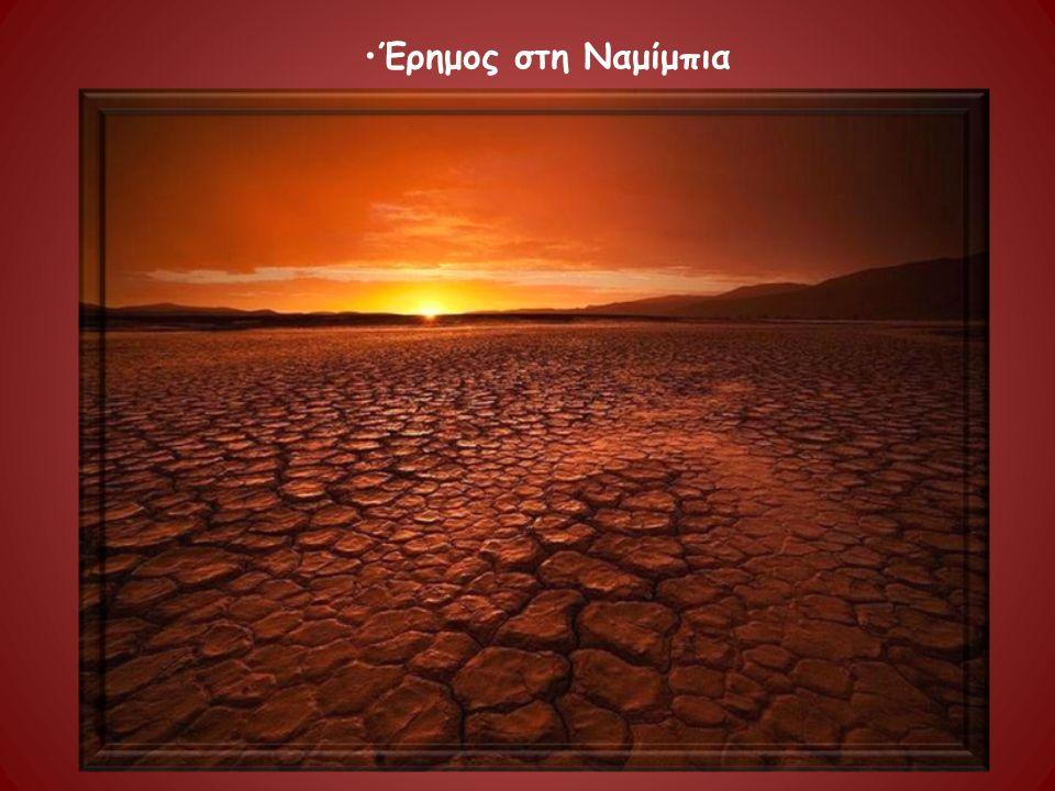 Έρημος στη Ναμίμπια