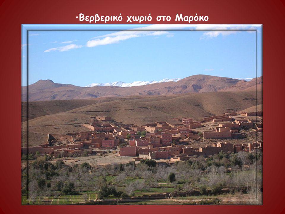 Βερβερικό χωριό στο Μαρόκο