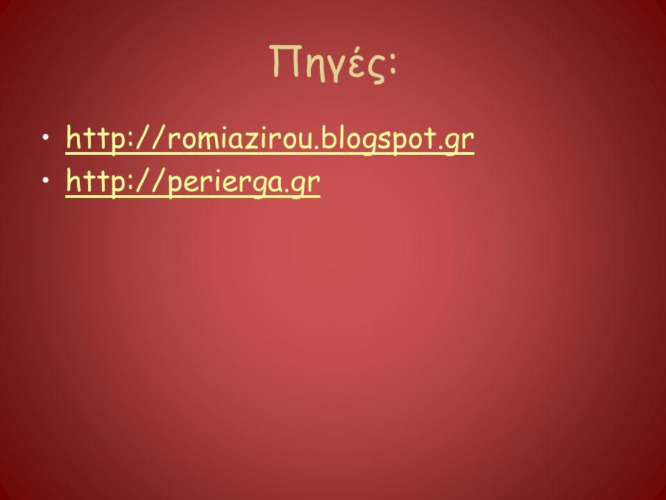 Πηγές: http://romiazirou.blogspot.gr http://perierga.gr