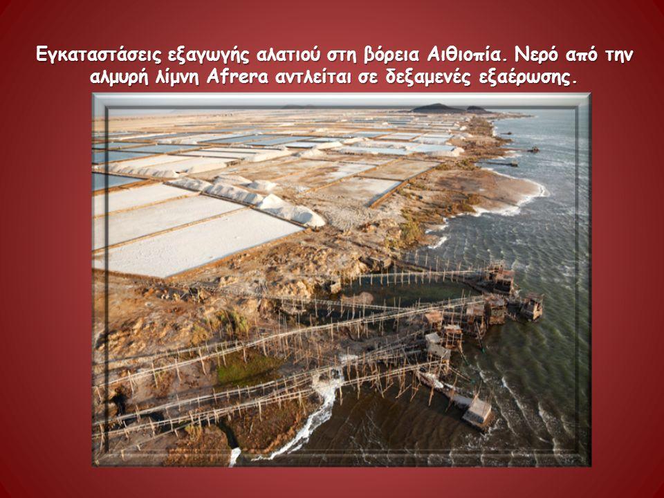 Εγκαταστάσεις εξαγωγής αλατιού στη βόρεια Αιθιοπία. Νερό από την αλμυρή λίμνη Afrera αντλείται σε δεξαμενές εξαέρωσης.