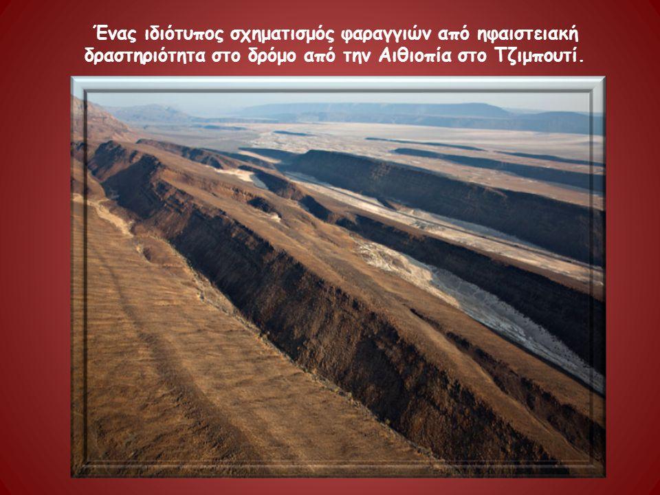 Ένας ιδιότυπος σχηματισμός φαραγγιών από ηφαιστειακή δραστηριότητα στο δρόμο από την Αιθιοπία στο Τζιμπουτί.