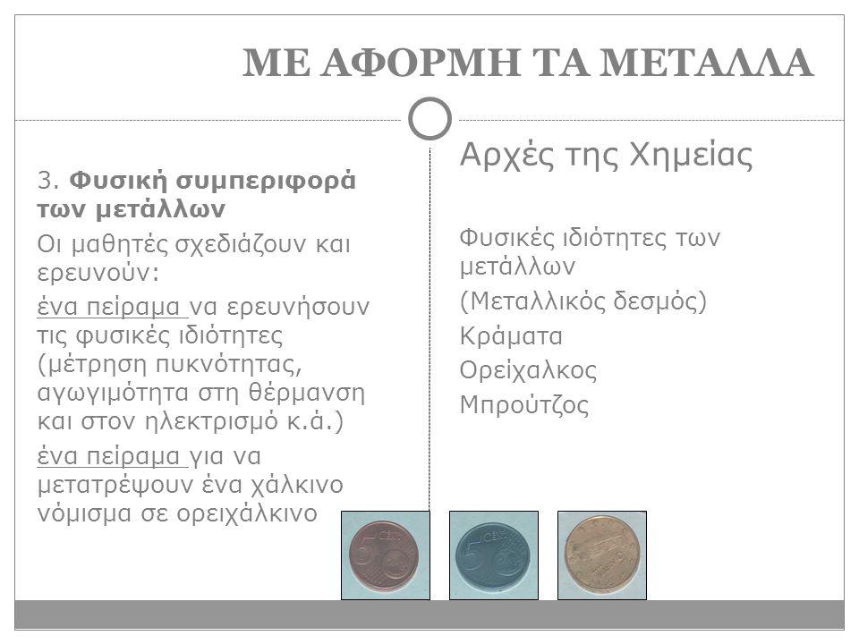 3. Φυσική συμπεριφορά των μετάλλων Οι μαθητές σχεδιάζουν και ερευνούν: ένα πείραμα να ερευνήσουν τις φυσικές ιδιότητες (μέτρηση πυκνότητας, αγωγιμότητ