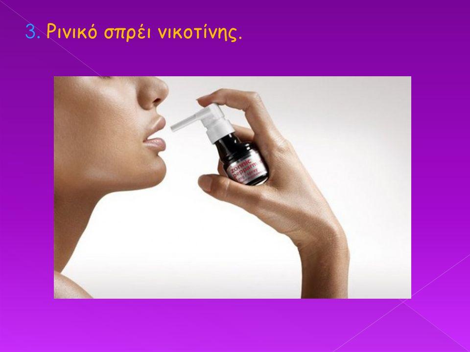 3. Ρινικό σπρέι νικοτίνης.