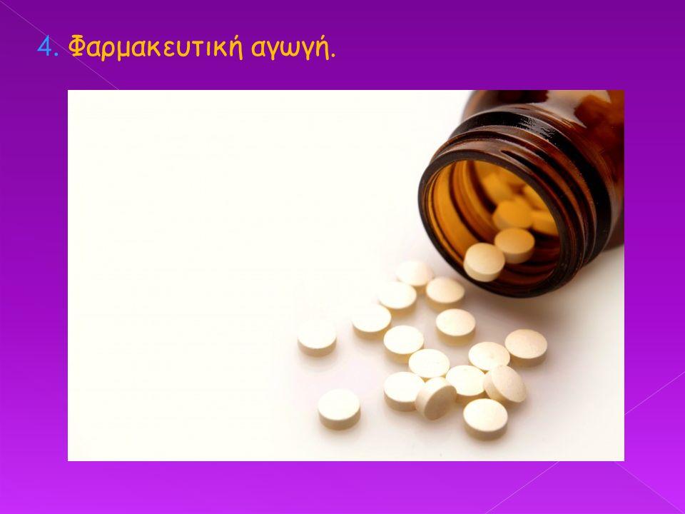 4. Φαρμακευτική αγωγή.
