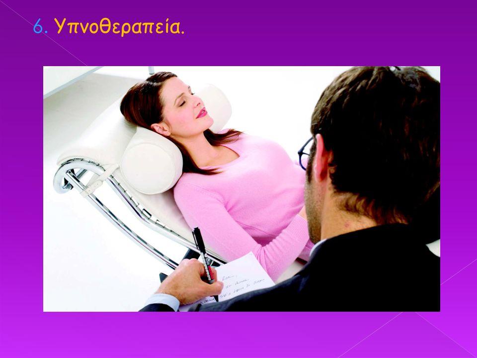 6. Υπνοθεραπεία.