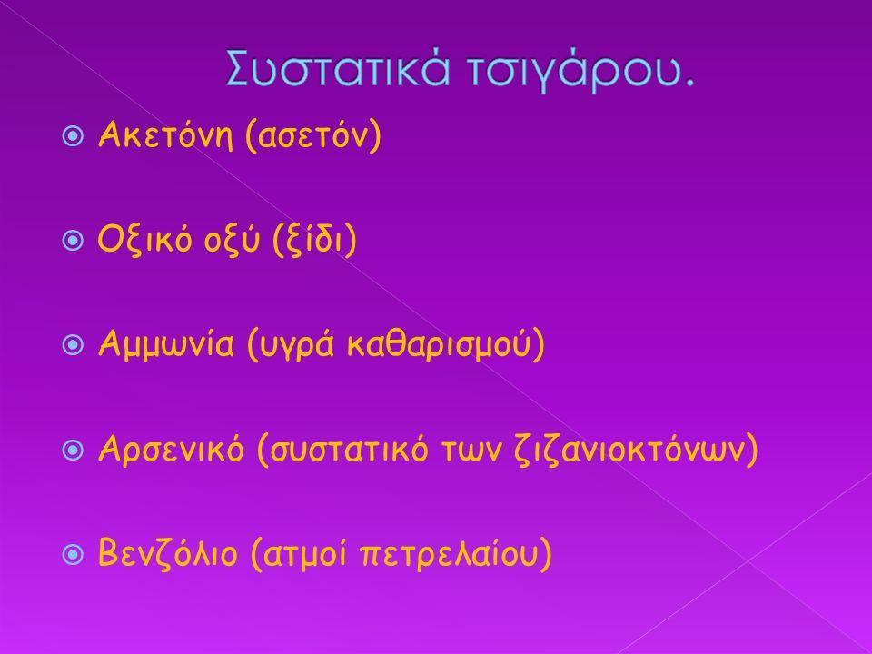  Ακετόνη (ασετόν)  Οξικό οξύ (ξίδι)  Αμμωνία (υγρά καθαρισμού)  Αρσενικό (συστατικό των ζιζανιοκτόνων)  Βενζόλιο (ατμοί πετρελαίου)