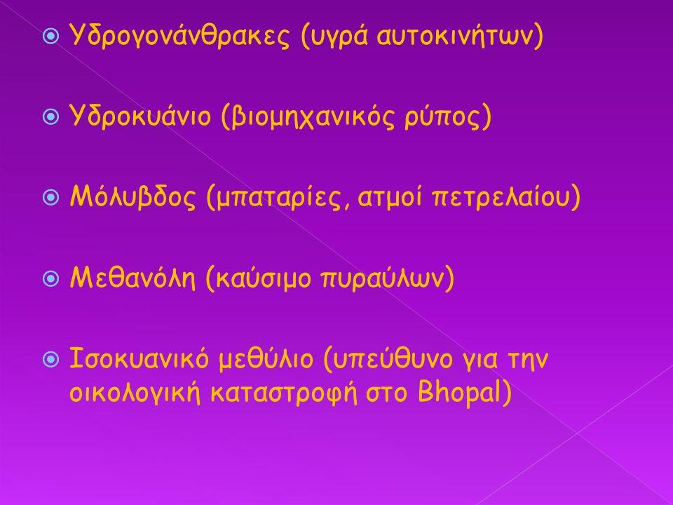  Υδρογονάνθρακες (υγρά αυτοκινήτων)  Υδροκυάνιο (βιομηχανικός ρύπος)  Μόλυβδος (μπαταρίες, ατμοί πετρελαίου)  Μεθανόλη (καύσιμο πυραύλων)  Ισοκυανικό μεθύλιο (υπεύθυνο για την οικολογική καταστροφή στο Bhopal)