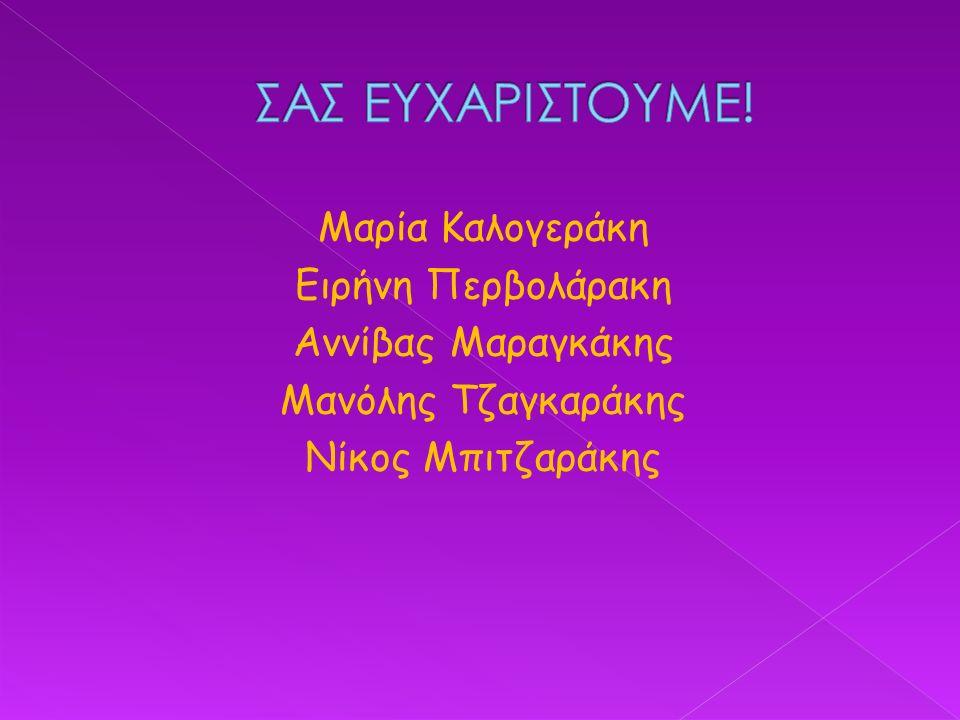 Μαρία Καλογεράκη Ειρήνη Περβολάρακη Αννίβας Μαραγκάκης Μανόλης Τζαγκαράκης Νίκος Μπιτζαράκης