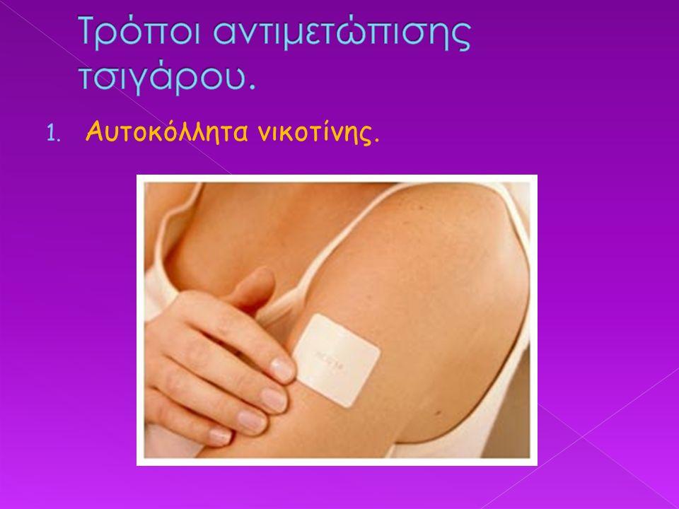 1. Αυτοκόλλητα νικοτίνης.