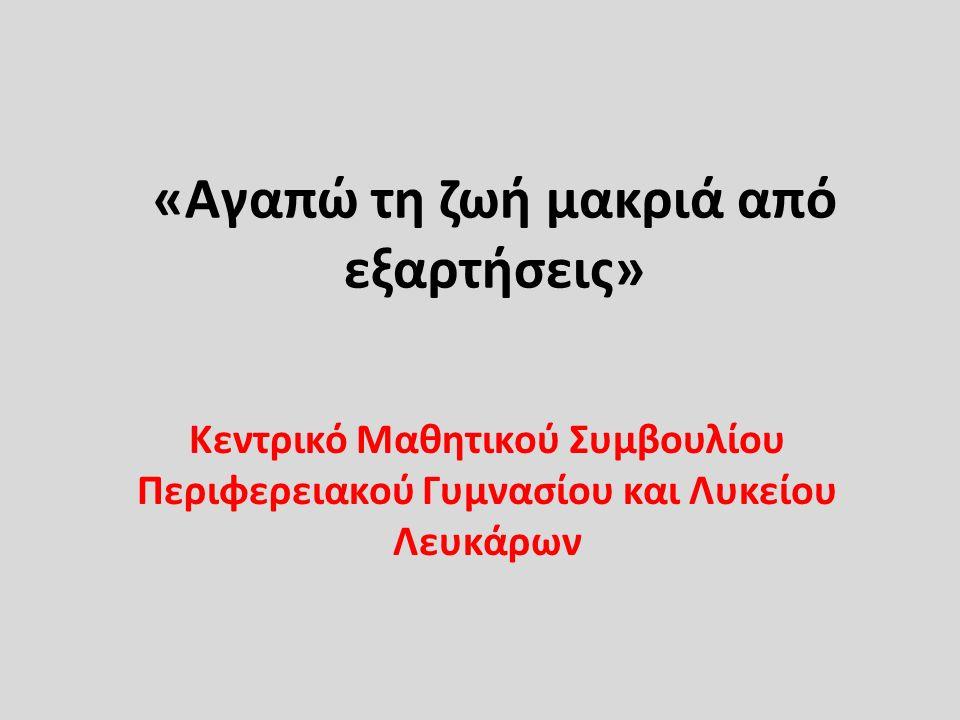 «Aγαπώ τη ζωή μακριά από εξαρτήσεις» Κεντρικό Μαθητικού Συμβουλίου Περιφερειακού Γυμνασίου και Λυκείου Λευκάρων