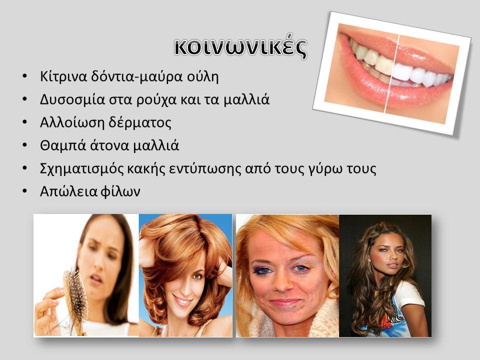 Κίτρινα δόντια-μαύρα ούλη Δυσοσμία στα ρούχα και τα μαλλιά Αλλοίωση δέρματος Θαμπά άτονα μαλλιά Σχηματισμός κακής εντύπωσης από τους γύρω τους Απώλεια φίλων