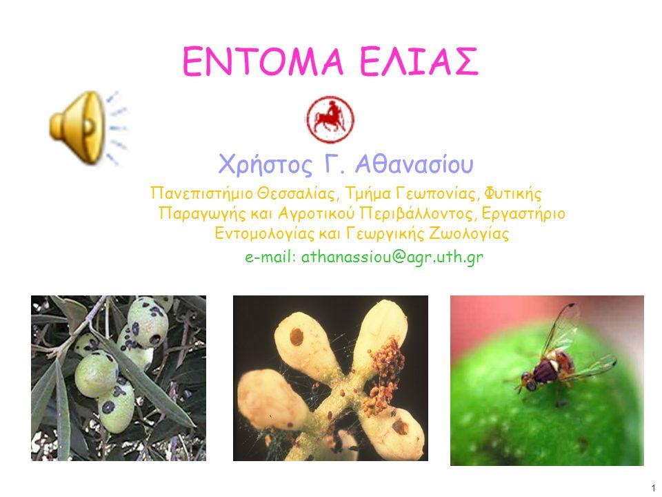 ΕΝΤΟΜΑ ΕΛΙΑΣ Κύριοι εχθροί Bactrocera (Dacus) oleae (Diptera: Tephritidae): δάκος της ελιάς Prays oleae (Lepidoptera: Yponomeutidae): πυρηνοτρήτης της ελιάς Saissetia oleae (Hemiptera: Coccidae): λεκάνιο Δευτερεύοντες εχθροί Διάφορα κοκκοειδή Διάφορα ξυλοφάγα κολεόπτερα Palpita unionalis (Lepidoptera: Pyralidae): Μαργαρόνια Rhynchites cribribennis (Coleoptera: Curculionidae): ρυγχίτης της ελιάς Calocoris trivialis (Hemiptera: Miridae) κόρη της ελιάς 2
