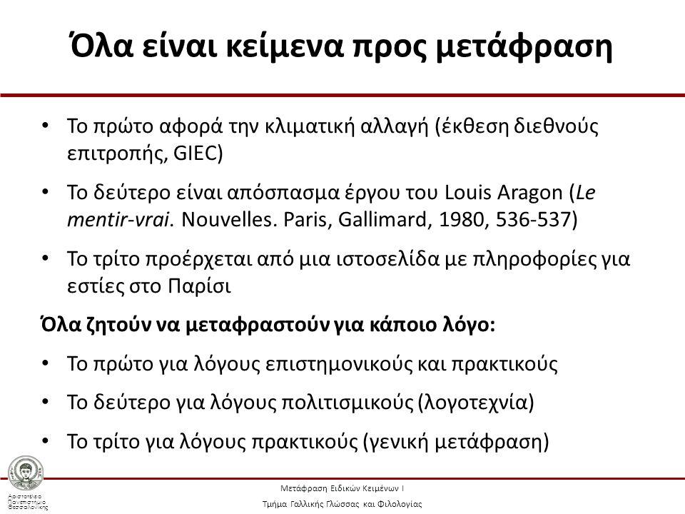 Αριστοτέλειο Πανεπιστήμιο Θεσσαλονίκης Μετάφραση Ειδικών Κειμένων Ι Τμήμα Γαλλικής Γλώσσας και Φιλολογίας Όλα είναι κείμενα προς μετάφραση Το πρώτο αφορά την κλιματική αλλαγή (έκθεση διεθνούς επιτροπής, GIEC) Το δεύτερο είναι απόσπασμα έργου του Louis Aragon (Le mentir-vrai.