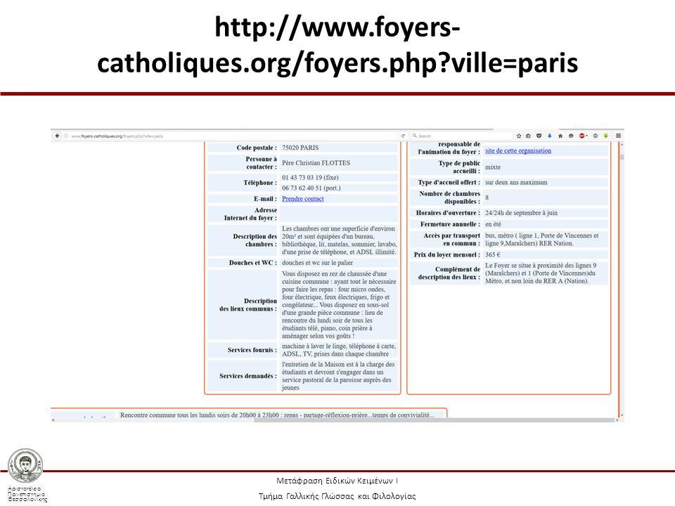 Αριστοτέλειο Πανεπιστήμιο Θεσσαλονίκης Μετάφραση Ειδικών Κειμένων Ι Τμήμα Γαλλικής Γλώσσας και Φιλολογίας http://www.foyers- catholiques.org/foyers.php ville=paris
