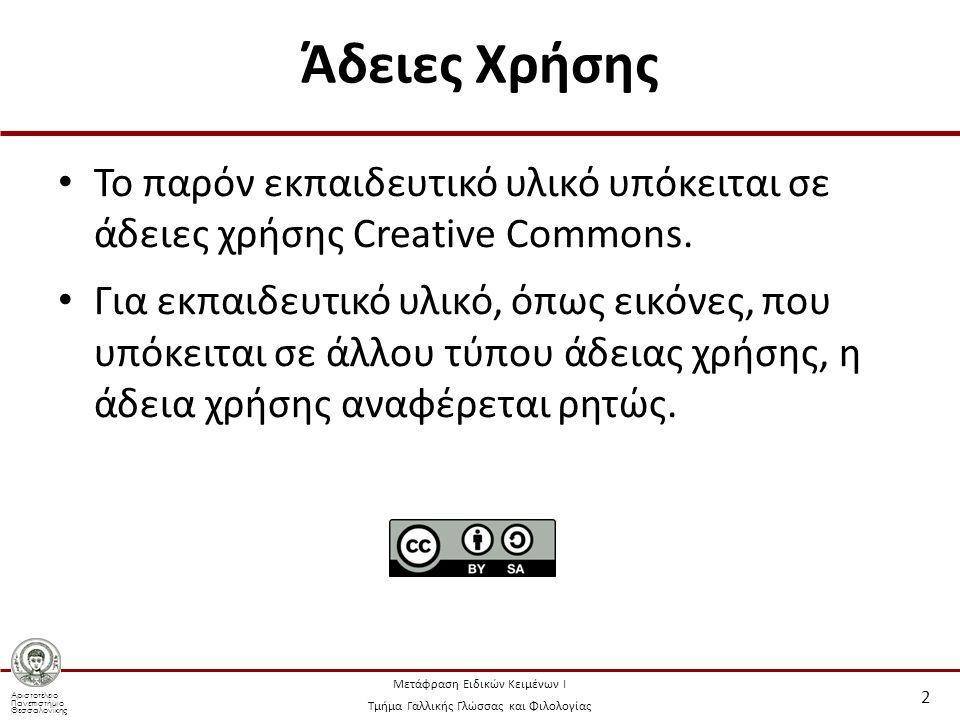 Αριστοτέλειο Πανεπιστήμιο Θεσσαλονίκης Μετάφραση Ειδικών Κειμένων Ι Τμήμα Γαλλικής Γλώσσας και Φιλολογίας Άδειες Χρήσης Το παρόν εκπαιδευτικό υλικό υπόκειται σε άδειες χρήσης Creative Commons.