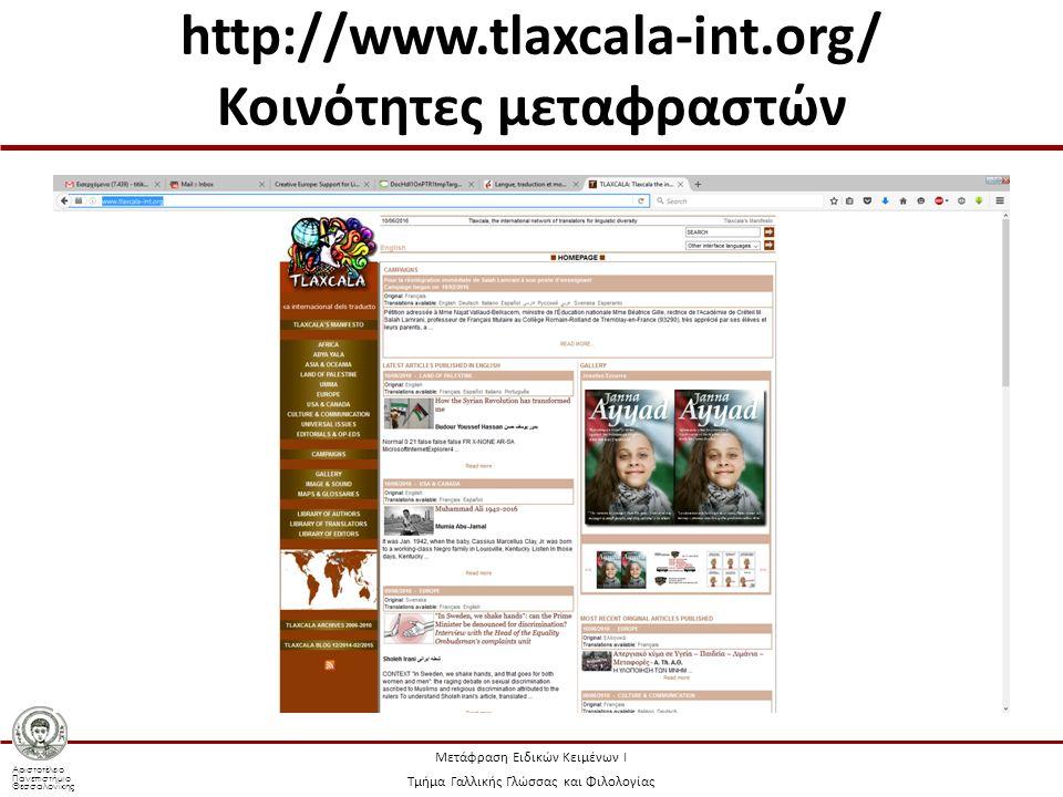 Αριστοτέλειο Πανεπιστήμιο Θεσσαλονίκης Μετάφραση Ειδικών Κειμένων Ι Τμήμα Γαλλικής Γλώσσας και Φιλολογίας http://www.tlaxcala-int.org/ Κοινότητες μεταφραστών