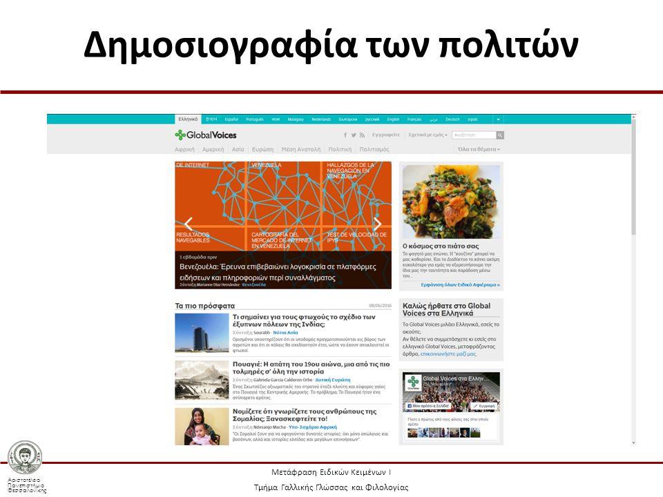Αριστοτέλειο Πανεπιστήμιο Θεσσαλονίκης Μετάφραση Ειδικών Κειμένων Ι Τμήμα Γαλλικής Γλώσσας και Φιλολογίας Δημοσιογραφία των πολιτών