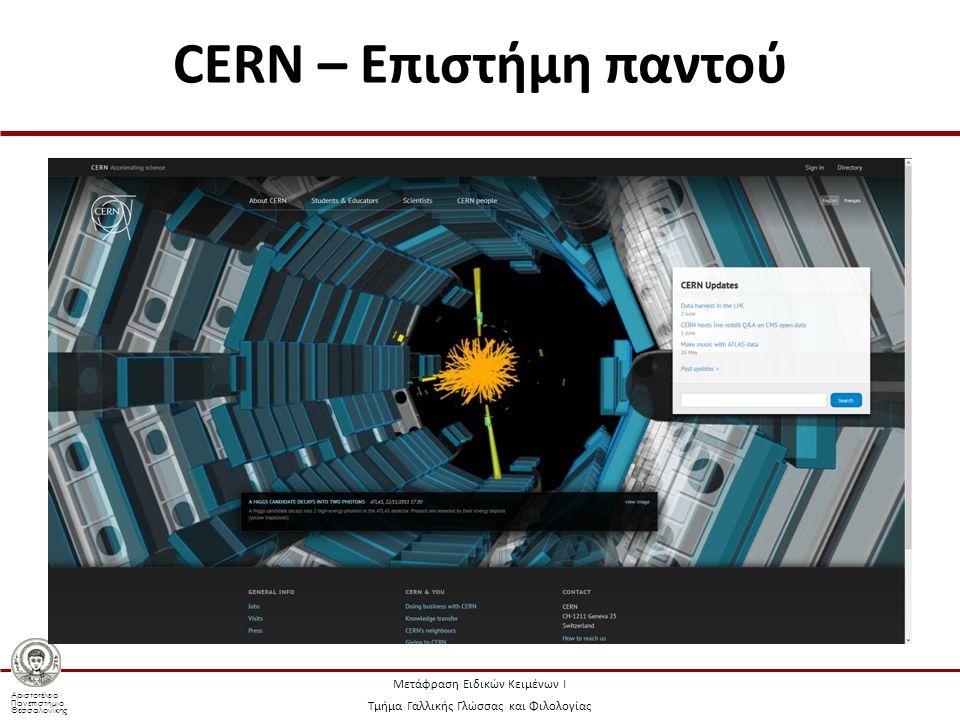 Αριστοτέλειο Πανεπιστήμιο Θεσσαλονίκης Μετάφραση Ειδικών Κειμένων Ι Τμήμα Γαλλικής Γλώσσας και Φιλολογίας CERN – Επιστήμη παντού