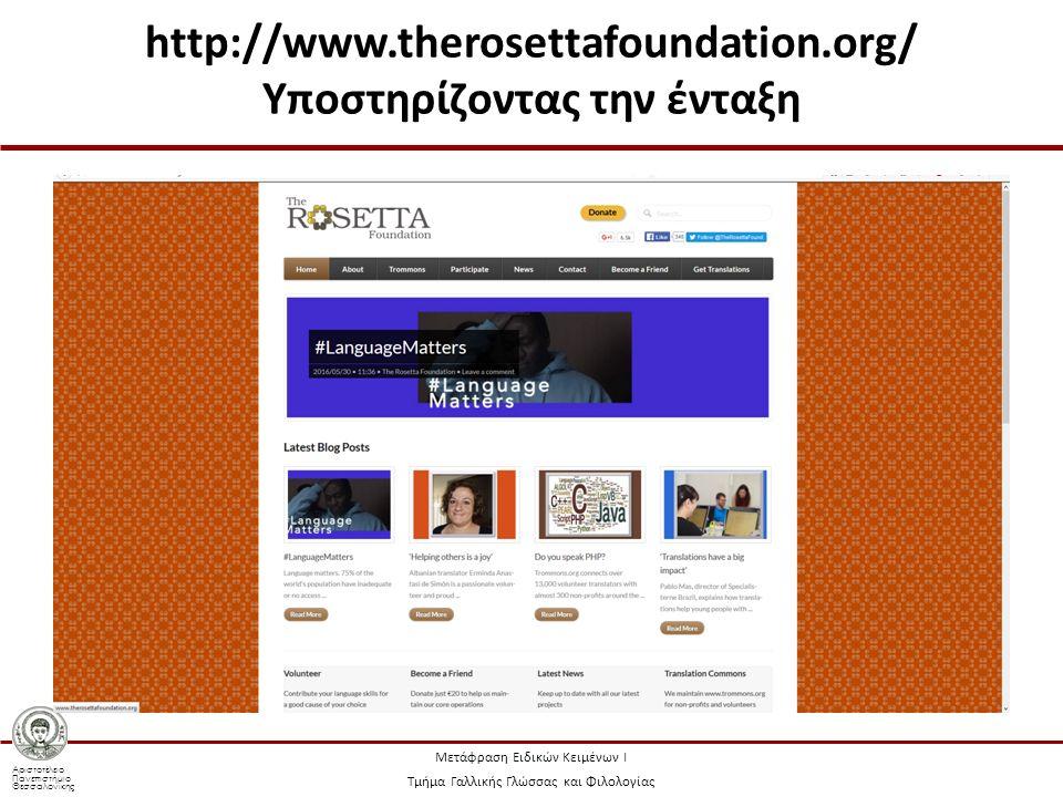 Αριστοτέλειο Πανεπιστήμιο Θεσσαλονίκης Μετάφραση Ειδικών Κειμένων Ι Τμήμα Γαλλικής Γλώσσας και Φιλολογίας http://www.therosettafoundation.org/ Υποστηρίζοντας την ένταξη