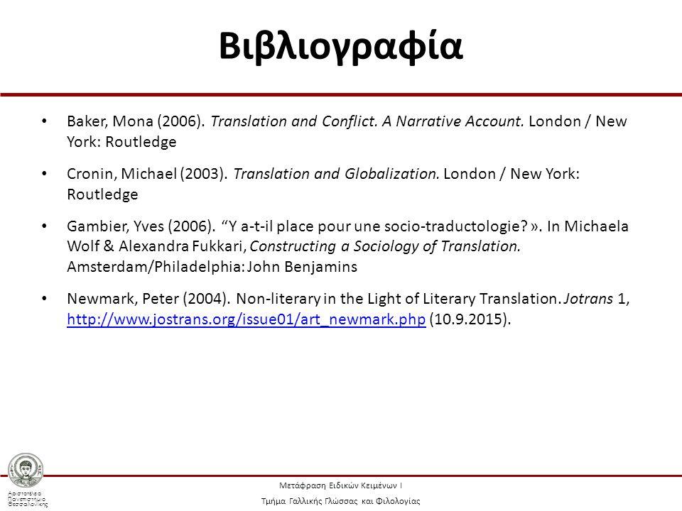 Αριστοτέλειο Πανεπιστήμιο Θεσσαλονίκης Μετάφραση Ειδικών Κειμένων Ι Τμήμα Γαλλικής Γλώσσας και Φιλολογίας Βιβλιογραφία Baker, Mona (2006).