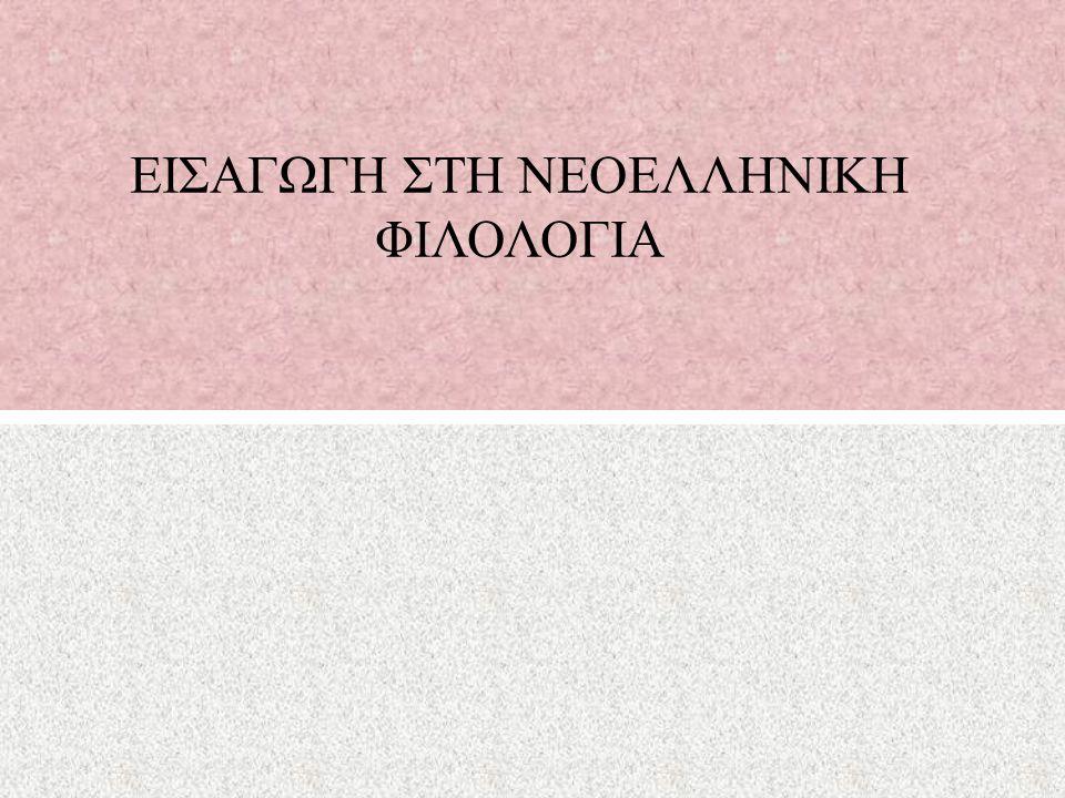 Βιβλιογραφία Ιωάννης Συκουτρής, Μελέται και άρθρα, Αθήνα,1956.