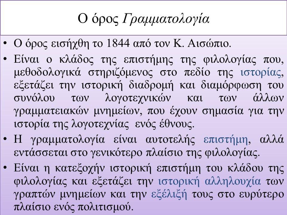 Ο όρος Γραμματολογία Ο όρος εισήχθη το 1844 από τον Κ.