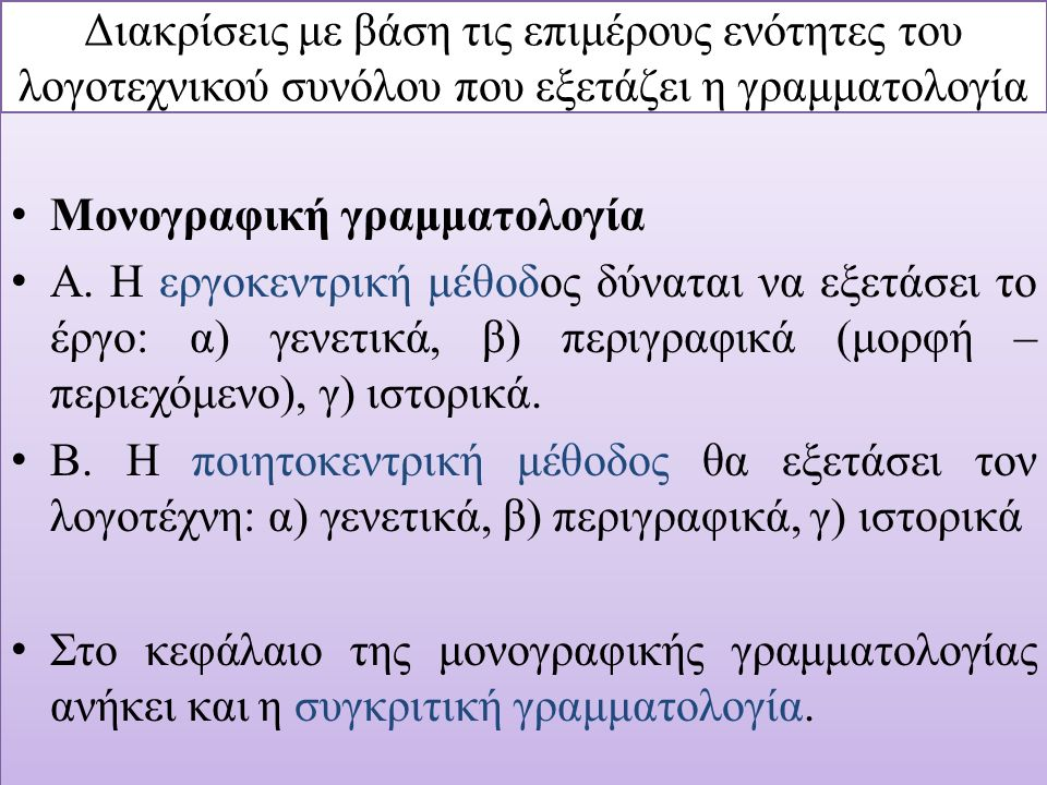 Διακρίσεις με βάση τις επιμέρους ενότητες του λογοτεχνικού συνόλου που εξετάζει η γραμματολογία Μονογραφική γραμματολογία Α.