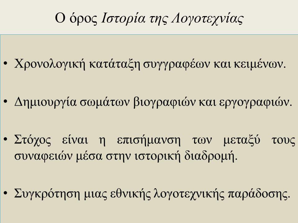 Ο όρος Ιστορία της Λογοτεχνίας Χρονολογική κατάταξη συγγραφέων και κειμένων.
